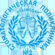 Государственное автономное учреждение здравоохранения Стоматологическая поликлиника №2 министерства здравоохранения Краснодарского края