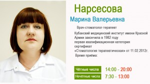 Нарсесова