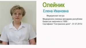 Олейник