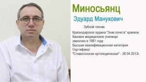Миносьянц