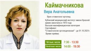 Каймачникова