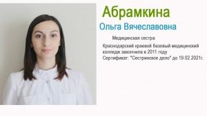 Абрамкина