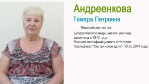 Андреенкова