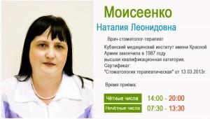 Моисеенко