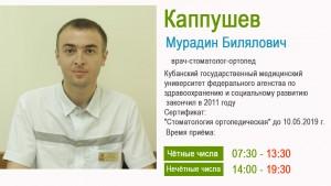 Каппушев