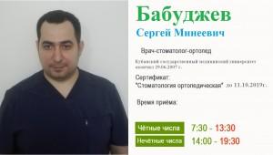 Бабуджев